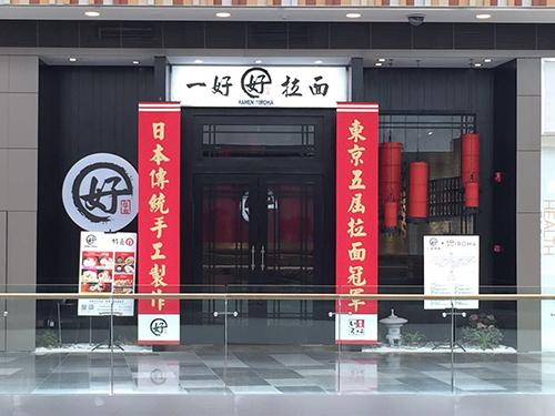 武漢2号店