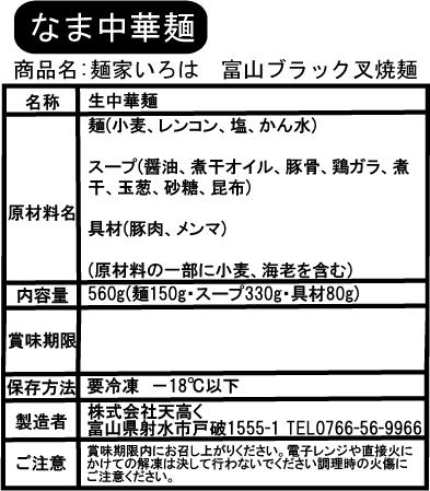 富山ブラック原材料表示