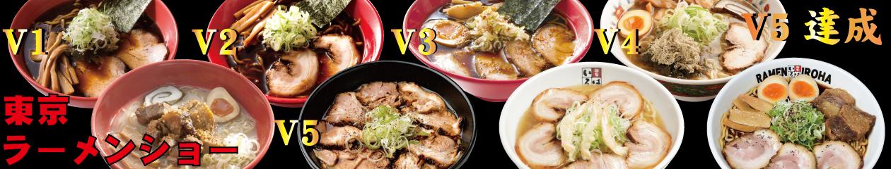 東京ラーメンショーでV5の富山ブラックラーメン通販「麺家いろは」