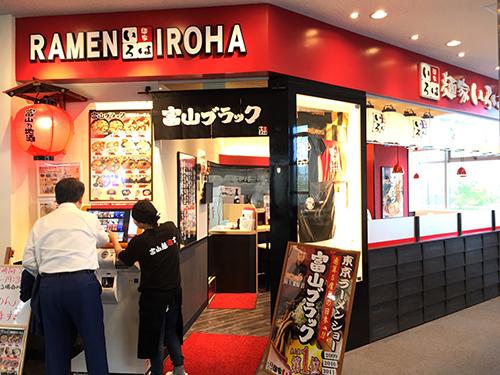 富山空港店