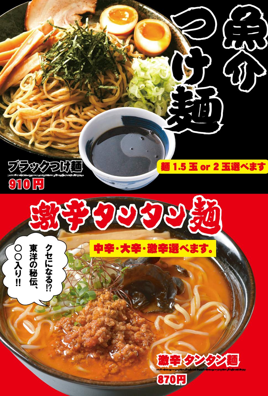 CiC店つけ麺、激辛タンタン麺