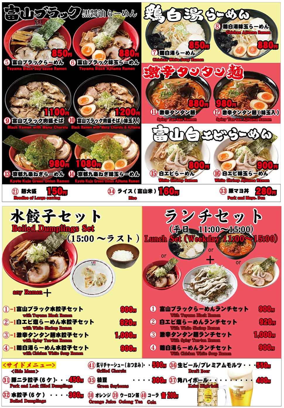 京都店メニュー