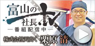 富山の社長