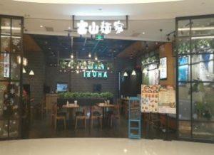 上海5号店
