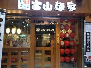 富山麺家 香港店