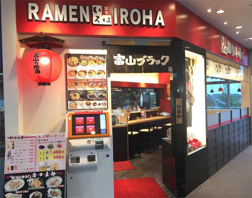 麺家いろは 富山空港店