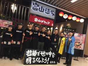 富山麺家 西安曲江金鷹店