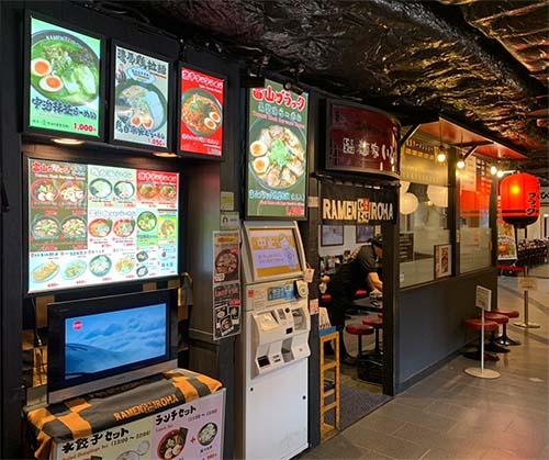 麺家いろは 京都駅ビル店
