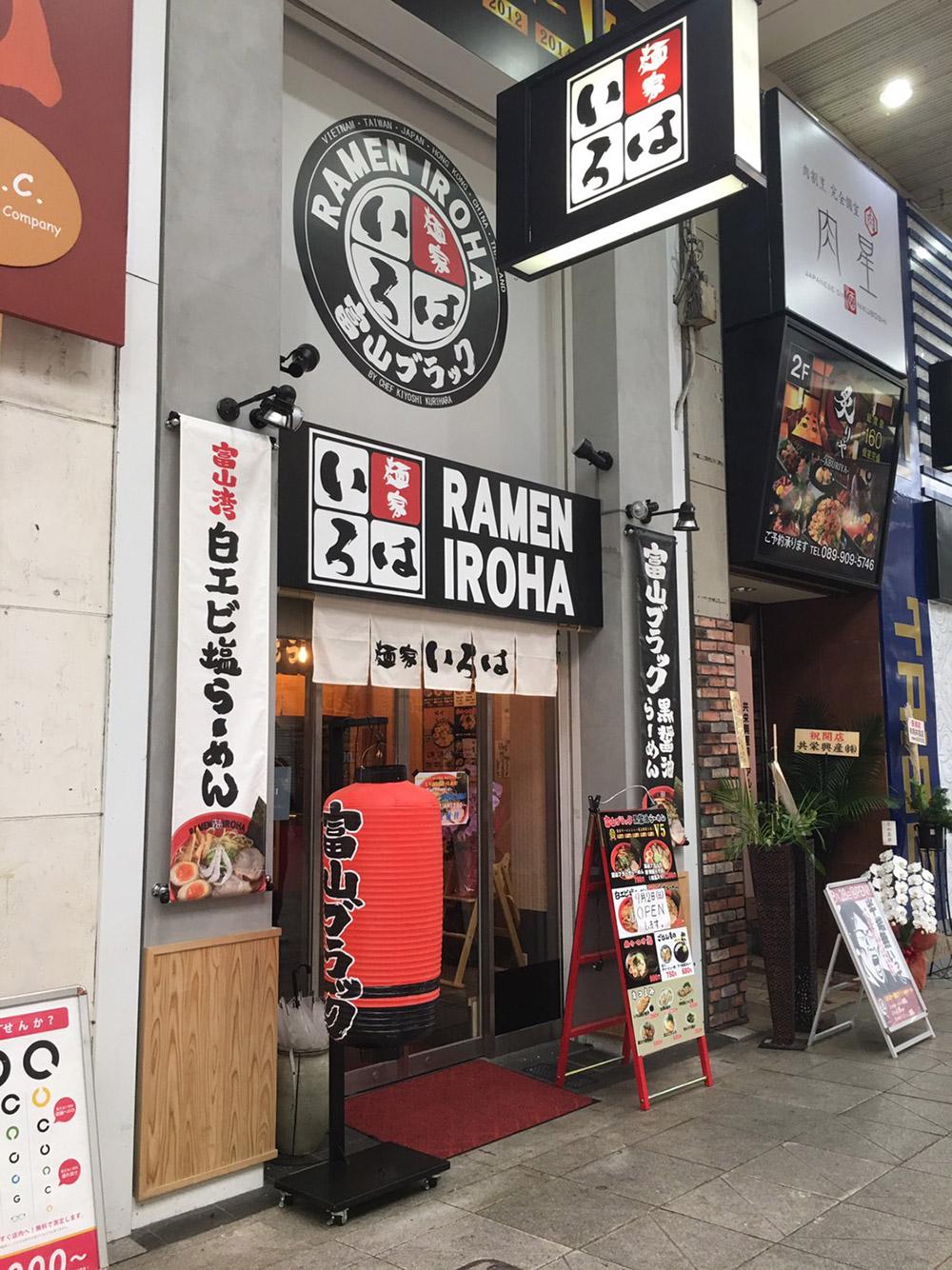 麺家いろは 松山大街道店