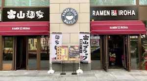 富山麺家 上海虹口店