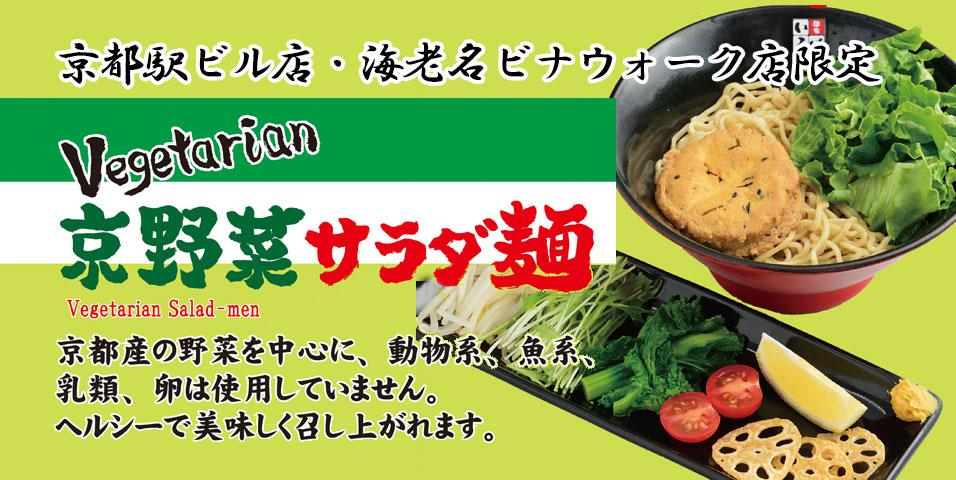 京都駅ビル店限定京野菜サラダ麺
